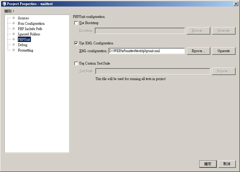 NetBeans 中的 PHPUnit 設定